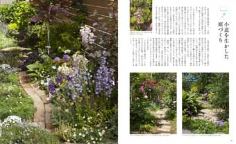 SmallGarden_p60-61