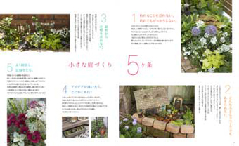 SmallGarden_p06-07